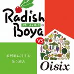 radish-01-01
